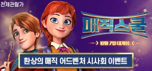 애니메이션 [매직 스쿨] 시사회 초대 이벤트