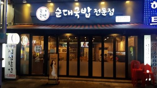 순이국밥.jpg