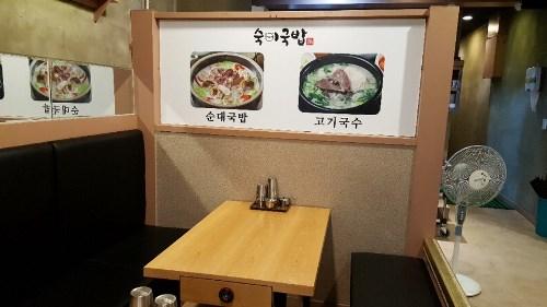 순이국밥3.jpg