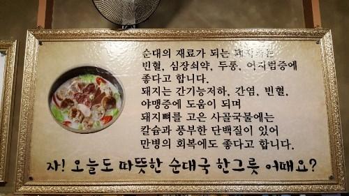 순이국밥4.jpg