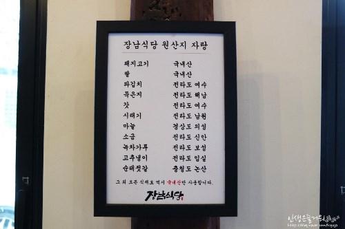 장남식당7.JPG
