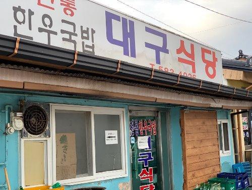 시장한우국밥2.jpg