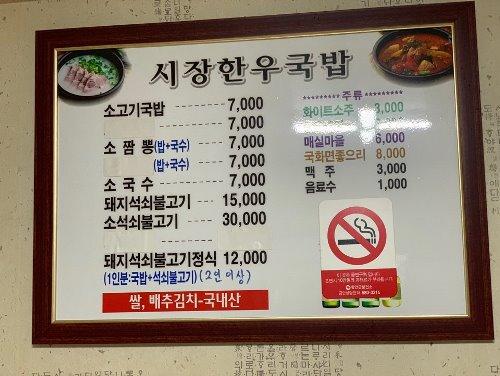시장한우국밥5.jpg