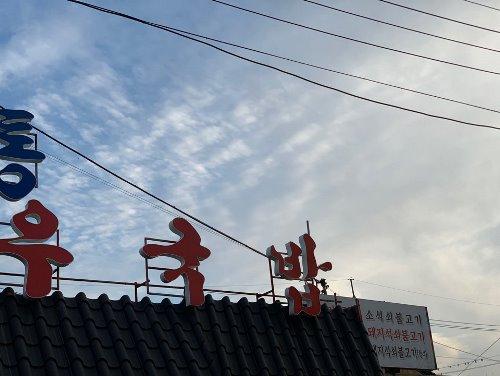 시장한우국밥14.jpg