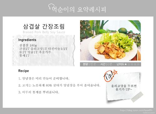 삼겹살 간장조림3.png