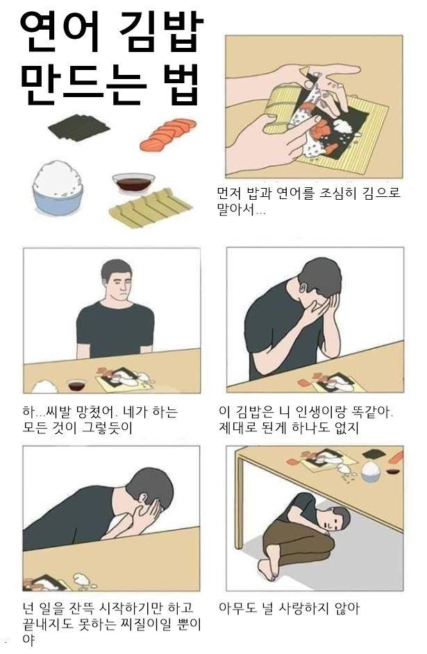 연어김밥 만드는 법