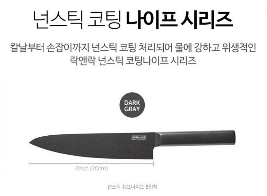 락앤락 8인치 칼 어떤가요??