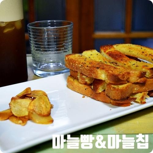 마늘빵마늘칩.jpg
