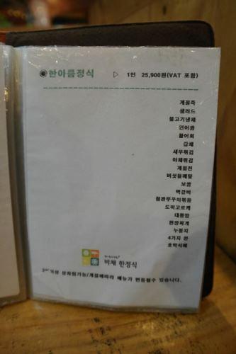 미채한정식6.jpg