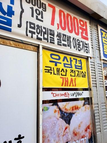 무한리필 김대호2.jpg