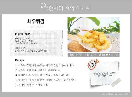 새우튀김3.png