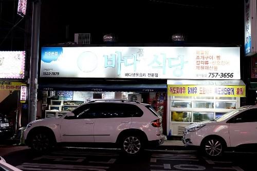 바다품은식당26.jpg
