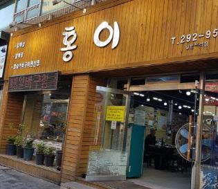 울산 병영 맛집 24영업 맛있고 저렴한 홍이