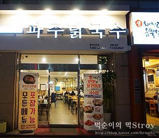 쌀쌀한 날씨에 딱 / 광주 상무지구 맛집 파주닭국수