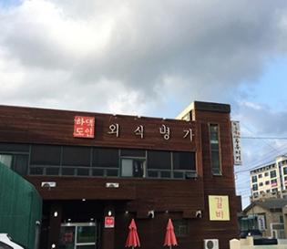 하도댁 흑돼지두루치기/제주도 세화리 맛집