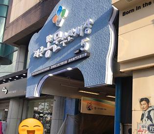 동문올레수산 / 제주도 동문수산시장