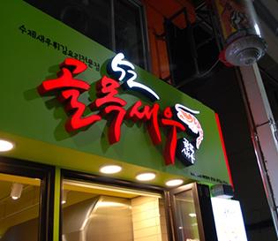 울산 성남동 맛집 골목새우