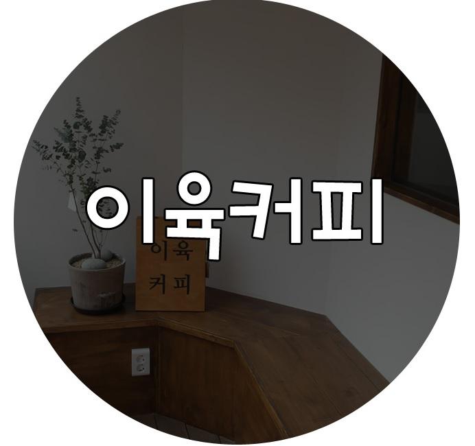 울산 신정동/공업탑 분위기 좋은 카페