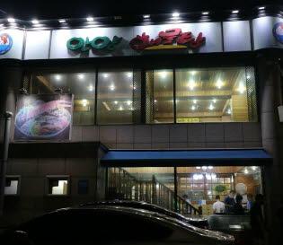 대전 중촌동 맛집 안양해물탕 해물찜