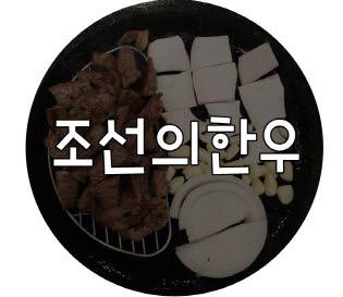 울산 삼산동 맛집 조선의 한우