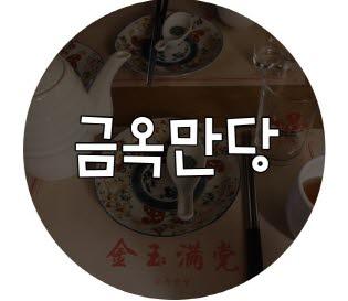 울산 성남동 술집 분위기 장난아닌 금옥만당