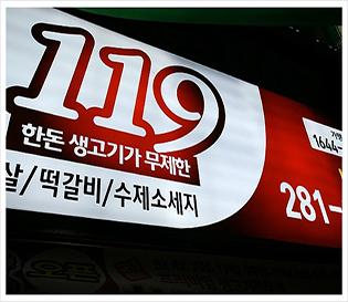 울산 학성동맛집 무한리필고기 진짜배기119