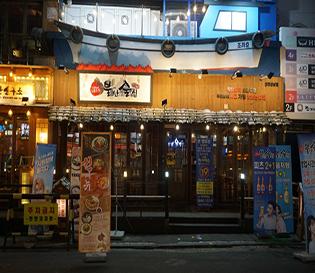 창원 상남동 술집 불난 술집 상남점 신메뉴 출시!