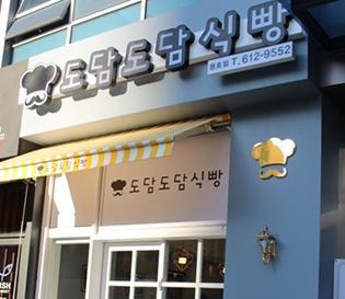 부산빵집, 부산식빵 도담도담용호점 방문!