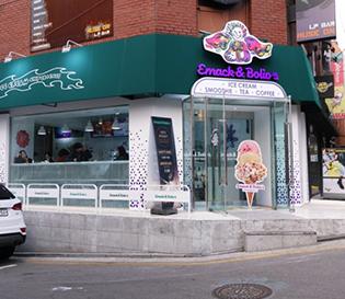 콘 비주얼 터지는 디저트 아이스크림은 여기 ! 에맥앤볼리오스