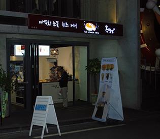 옥빙설 / 홍대빵집,홍대맛집 저렴