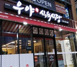 우야식육식당 / 울산 신정동 맛집