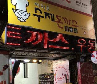 써리로수제돈까스 대구 상인동 맛집