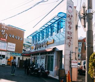 부산 용호동 할매팥빙수 / 부산 옛날팥빙수 맛집