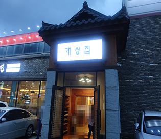 대전 봉명동 맛집 살살녹네요~