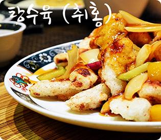 중식 탕수육 맛집 분당 취홍에서 마지막 모임