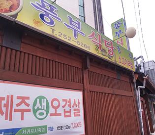 대구 맛집, 동산동 동산의료원 숨은 맛집 제주 오겹살 풍부식당