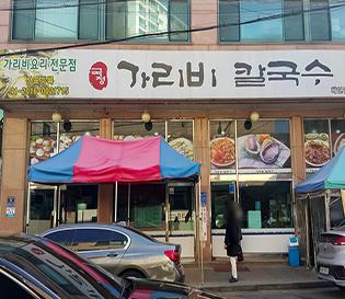 인천 도림동 국정가리비칼국수 맛집으로 유명하던데?