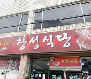 거창 맛집 창성식당 비빔짬뽕 계속 끌리는맛