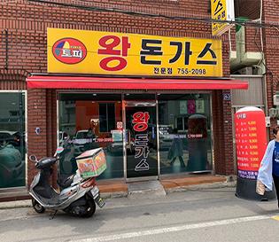 진주맛집 옛날 정통 돈가스 맛집 진주 상대동 맛집 왕돈가스