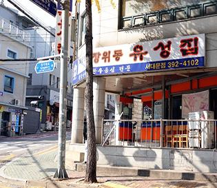 경기대 맛집 &서대문 고깃집
