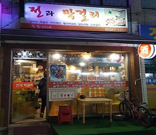 사당역 막걸리 맛집 - 인생전집