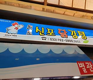 인천 신포시장 먹거리