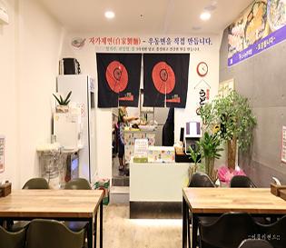 대구 유천동 맛집 :: 스시앤주먹밥