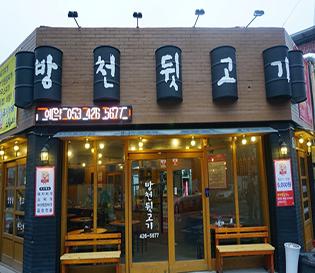 대구맛집, 김광석거리맛집 [방천뒷고기] 쫄깃쫄깃한 뒷고기