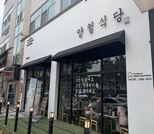 [양철식당]청주 오창 맛집, 파불고기가 맛있는 집!