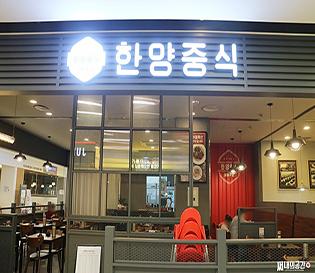가양역맛집 한양중식 강서점 우리동네에도 생겨서 좋다 :)