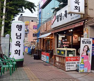 울산 삼산 육회 맛집 행님육회 산낙지육회