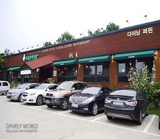 평택 레스토랑 다이닝퍼핀 : 송탄 데이트 장소 추천!