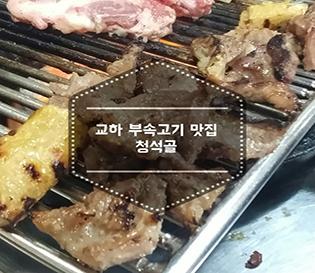 교하 부속고기 맛집 :: 청석골 부속구이