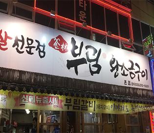 삼겹살과 목살 돼지고기의 진정한 맛집 <부림왕소금구이>